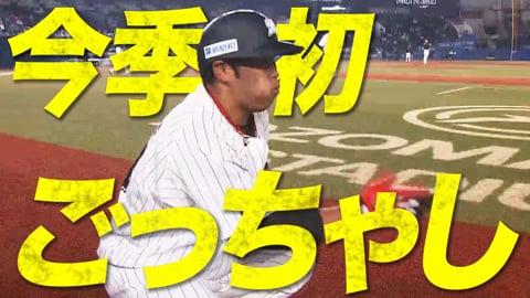 【ごっちゃし】マリーンズ・井上 右中間へアジャらしい今季1号!!