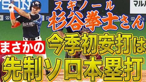 【魂!】ファイターズ・杉谷 今季初安打は『チームに勇気を与える先制ソロHR』