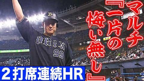 【ラオウパワー】バファローズ・杉本 豪快なマルチ本塁打に悔いなし!!