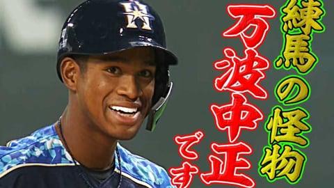 【ニッコリ】ファイターズ・万波 横浜高校の先輩涌井からプロ初安打含む2安打