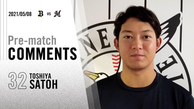 試合前コメント 佐藤選手【2021/05/08 vsオリックス・バファローズ】