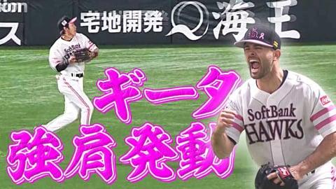 【強肩発動】ホークス・柳田のレーザーギータにマルティネスも大興奮!!