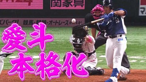 ライオンズ・愛斗 高めの球を強引に『本格化を示すタイムリー2塁打』