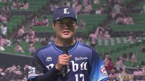ライオンズ・松本投手ヒーローインタビュー 5/8 H-L