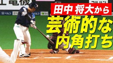 【芸術的】ファイターズ・近藤 早くも昨年を上回る今季6号を含む2安打2打点!!