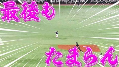 【慌てず】ライオンズ・源田『最後はたまらん締め』【騒がず】