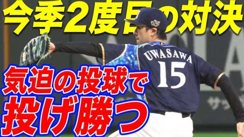 【気迫の投球】ファイターズ・上沢 イーグルス・田中との今季2度目の対決 気迫の投球で投げ勝つ