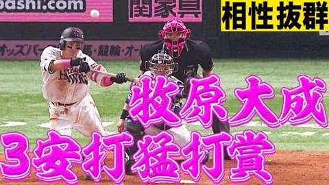 【3安打猛打賞】ホークス・牧原『ライオンズ・松本との相性』は超抜群!!