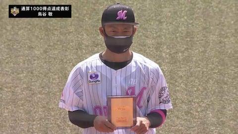 マリーンズ・鳥谷 プロ通算1000得点達成記念表彰式!! 2021/5/9 M-B
