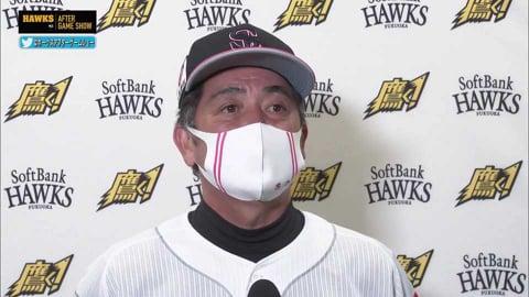 5/9 ホークス・工藤監督 試合後インタビュー