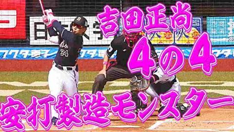 【4の4】バファローズ・吉田正『安打製造モンスター』