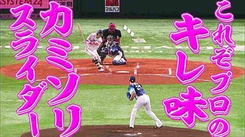 【6回9K】ライオンズ・平井 これぞプロ『カミソリスライダー 』のキレ味が凄まじい