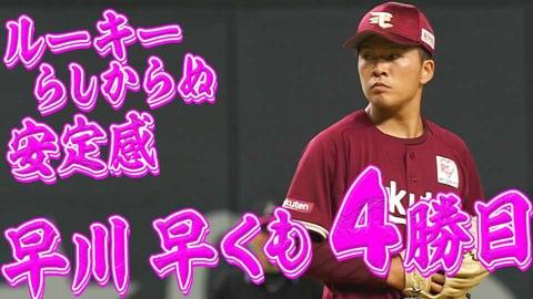 【負けない投球】早川隆久粘ってリーグトップの4勝目