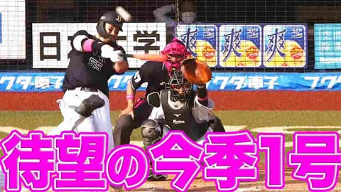 【待望の一発】T-岡田らしい美しい代打アーチ【今季1号】