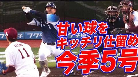 【先制弾】ライオンズ・森 甘い球をきっちり仕留め今季5号!!