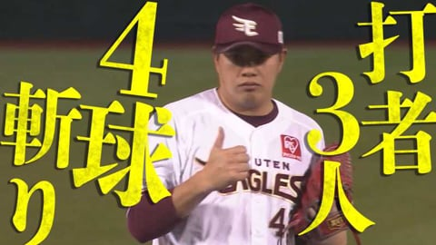 【4球斬り】イーグルス・宋 打者3人を4球で抑える好リリーフ
