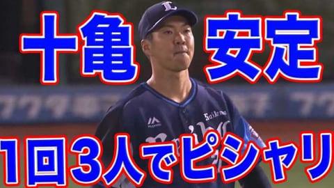 【安定】ライオンズ・十亀 1回3人でピシャリ!!