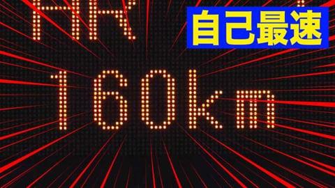 【大台到達】ホークス・杉山『自己最速160キロ』【剛球】