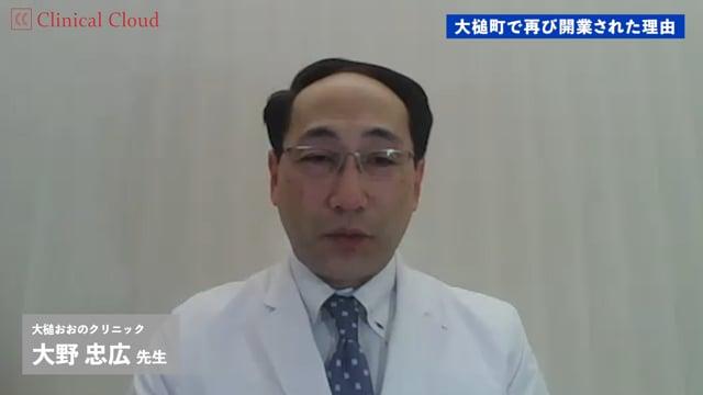 大野 忠広 先生:東日本大震災 あの日といま-大槌おおのクリニック-  Part2