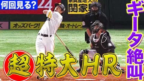 【ギータ絶叫】ホークス・柳田 敵も味方も戦慄する『超特大HR』