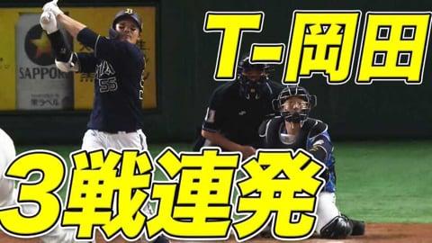 【3戦連発】バファローズ・T-岡田 今日は逆方向へ代打ホームラン