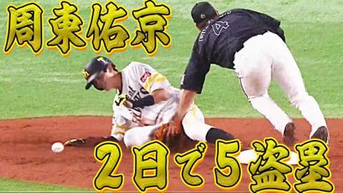 【2日で5盗塁】1番・周東佑京『地味に大仕事』