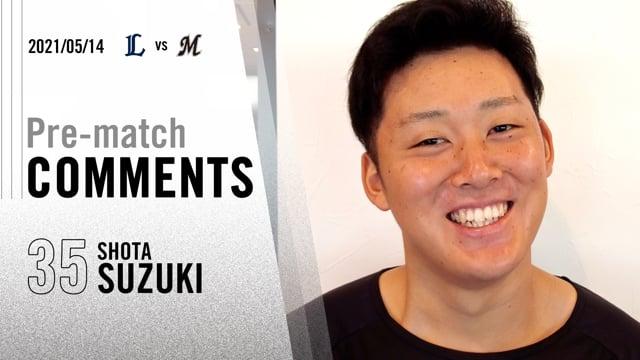 試合前コメント|鈴木投手【2021/05/14 vs埼玉西武ライオンズ】