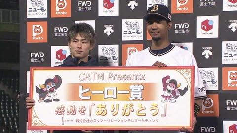 バファローズ・山岡投手・宗選手ヒーローインタビュー 5/14 B-E