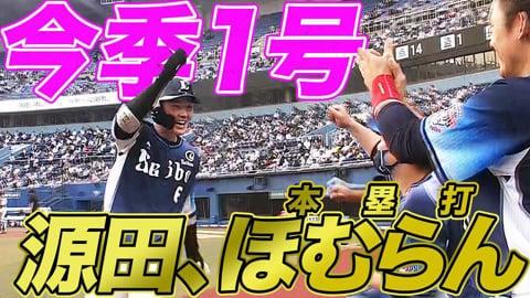 【笑顔たまらん】ライオンズ・源田壮亮 今季1号の先制ホームランでウッキウキ【たまらんの舞】