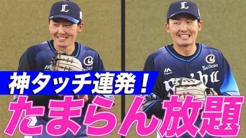 【神タッチ】ライオンズ・源田『たまらん放題』【神盗塁】