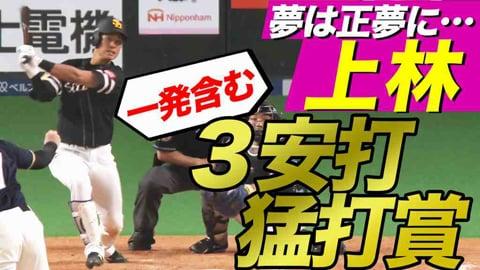 【夢バヤシ】ホークス・上林『一発含む3安打2打点』の活躍