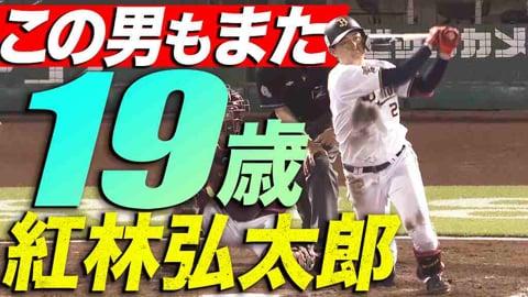 【この男も19歳】バファローズ・紅林弘太郎 47日ぶり2号3ラン【期待の2年目】
