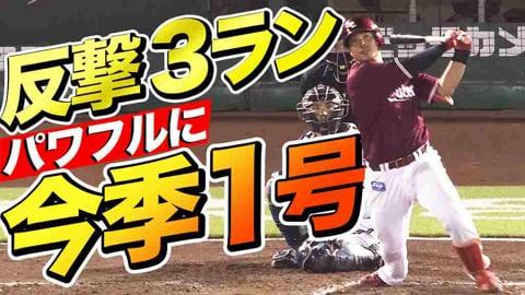 【今季初】イーグルス・内田 インコース捌いて第1号3ランホームラン