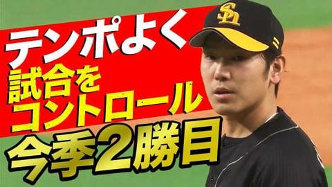 【テンポよく】ホークス・石川柊太 開幕戦以来の2勝目【試合をコントロール】