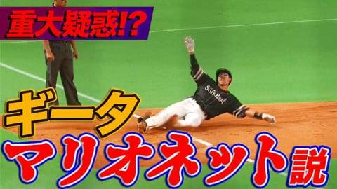 【激走3塁打】ホークス・柳田に重大疑惑!?『実はマリオネット』で糸が切れた説