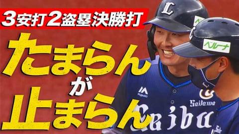 【3安打2盗塁】ライオンズ・源田 まもるもせめるも『たまらん止まらん』