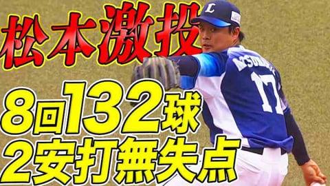 【激投】ライオンズ・松本 自己最多8回を132球2安打無失点【今季3勝目】