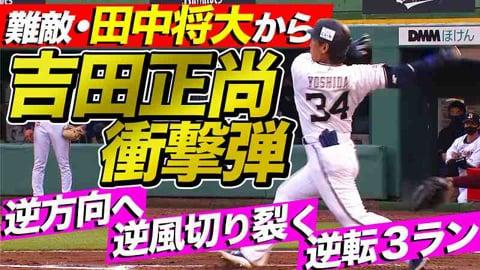 【衝撃結末】バファローズ・吉田正 難敵・田中将大から『逆方向へ、逆風切り裂く、逆転3ラン』