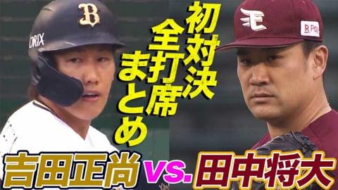 【全打席まとめ】イーグルス・田中将大 vs. バファローズ・吉田正尚