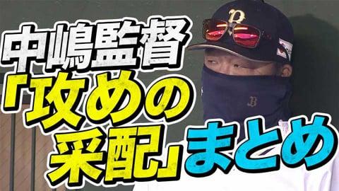 【勝負師の血】中嶋監督「攻めの采配」に選手が応えた!!【わき立つ】