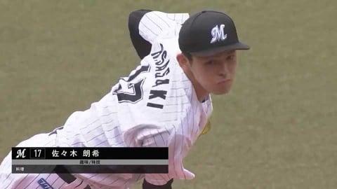 【1回表】「令和の怪物」マリーンズ・佐々木朗 大注目のプロ第1球目は… 2021/5/16 M-L