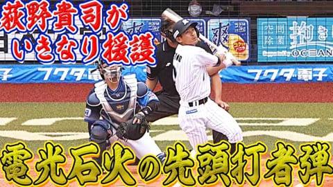 【いきなり援護】マリーンズ・荻野貴『先頭打者HR』
