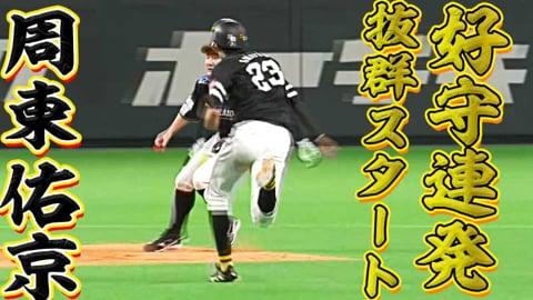 【速巧】ホークス・周東 好守連発+抜群スタートで盗塁
