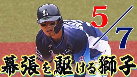 【5盗塁】ライオンズ 隙あらば次の塁へ【積極盗塁】