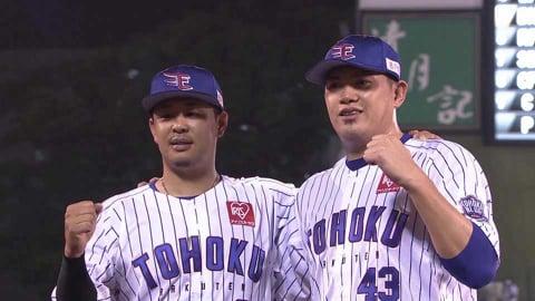 イーグルス・浅村選手・宋投手ヒーローインタビュー 5/18 E-F