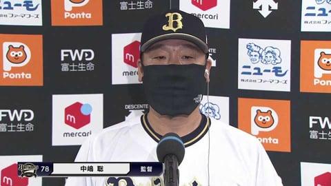 5/18 バファローズ・中嶋監督 試合後インタビュー