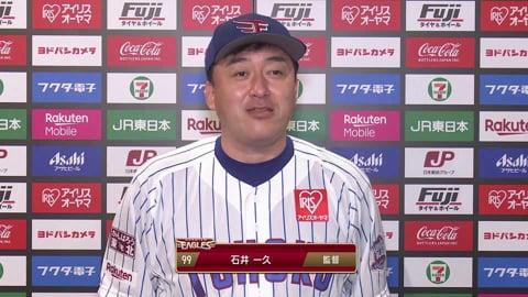 5/18 イーグルス・石井監督 試合後インタビュー