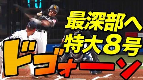 【最深部へ】ホークス・柳田悠岐 初球からフルスイングでホームラン【特大8号】