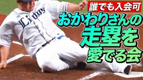 【突如発足】ライオンズ・中村『おかわりさんの走塁を愛でる会』