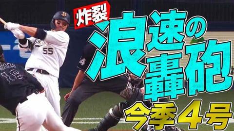 【浪速の轟砲】バファローズ・T-岡田 高々と勝ち越しの2ランホームラン